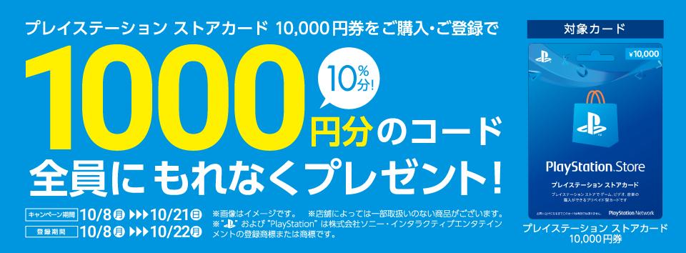 コンビニでプレイステーションストアカード10000円分を購入で1000円分のコードがもれなく貰える。