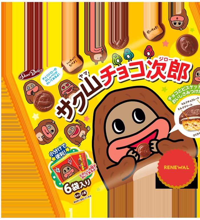 サク山チョコ次郎が東京の渋谷、新宿で無料配布イベントを開催予定。10/20(土) 10-18時。