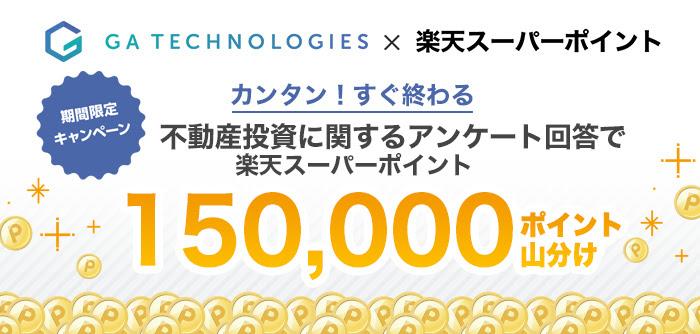 楽天でGATECHNOLOGIESの不動産投資に関するアンケート回答で楽天15万ポイントを山分け中。