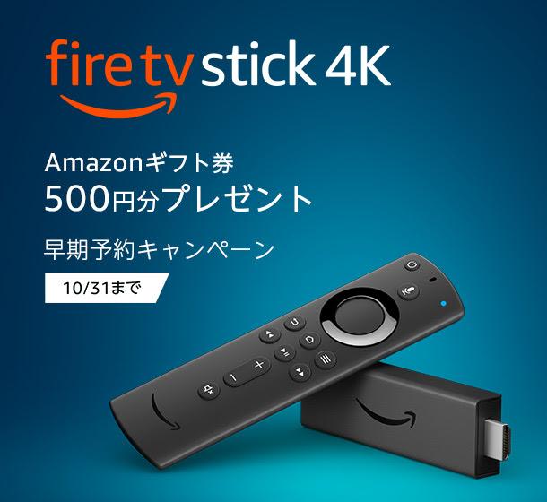 アマゾンでFire TV Stick 4Kを早期予約するとアマゾンギフト券500円分が貰える。Alexa対応、4K・60p、HDR10+対応。~10/31。
