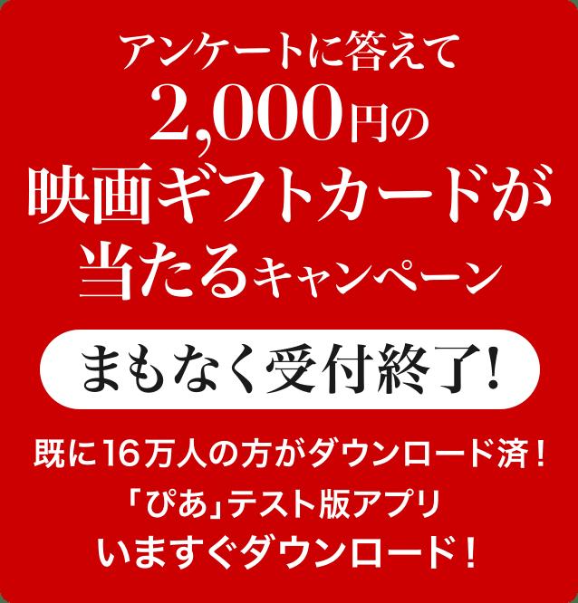 チケット「ぴあ」のアプリアンケートに答えるとTOHOシネマズギフトカード2000円分が抽選で2000名に当たる。~10/31 18時。