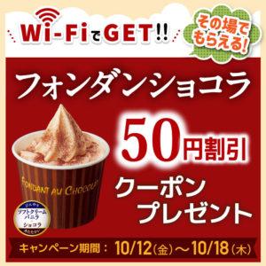 ミニストップのWi-Fiに接続すると、フォンダンショコラ50円引きクーポンがもれなく貰える。~10/18。