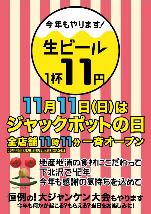 ジャックポット系列の居酒屋で11/11限定、生ビールが何杯でも11円。