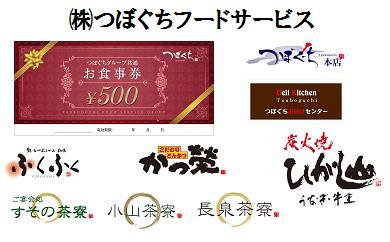 ふるさと納税でふるなびで静岡県小川町の「つぼぐちグループ共通お食事券」が還元率40%で返礼中。