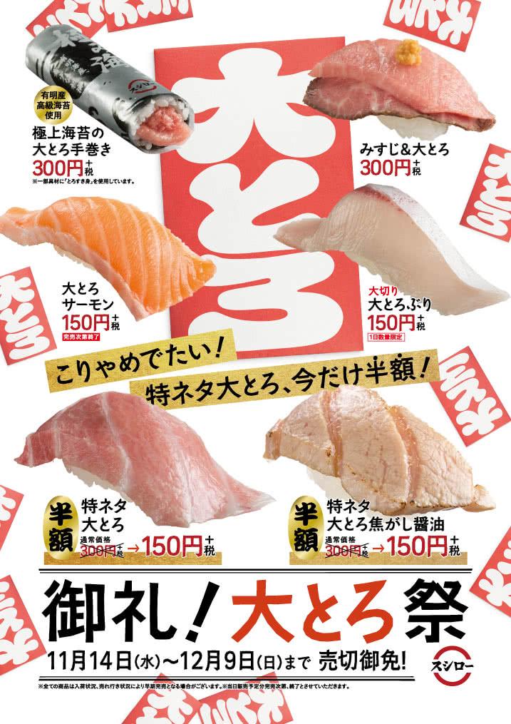 あきんどスシローで得ネタ大トロが半額セールで150円セールを開催中。11/14~12/9。