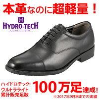 楽天の靴チヨダでハイドロテック ビジネスシューズが6372円でポイント半分バック。