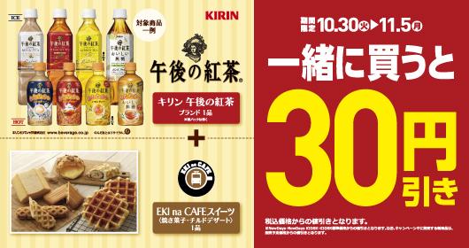 ニューデイズで午後の紅茶ブランドとEKI na CAFEスイーツを一緒に買うと30円引きキャンペーンを開催中。~11/5。
