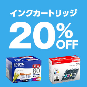 Yahoo!ショッピングで1万円以下で使える純正インク、互換インク15%OFFクーポンを配布中。本日限定。