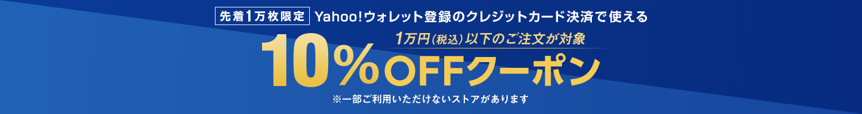 Yahoo!ショッピング全店舗で先着1万名で使える10%OFFクーポンを配信中。
