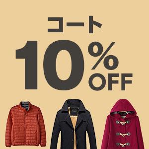 Yahoo!ショッピングで1万円以下で使える財布&コート、アウター15%OFFクーポンを配布中。本日限定。