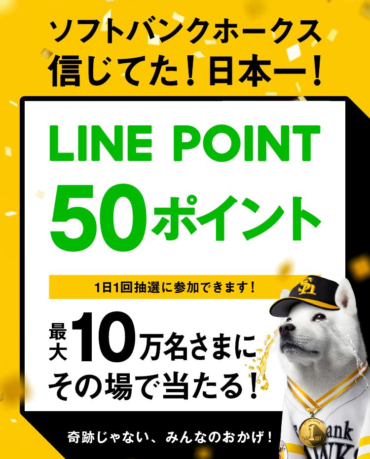 ソフトバンクホークスでLINE50ポイントが最大10万名にその場で当たる。11/4~11/10.