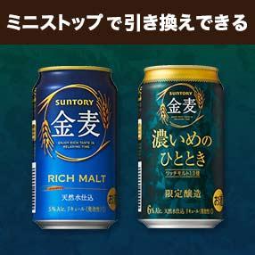 auスマートパスでサントリーの「金麦」「金麦〈濃いめのひととき〉」350ml缶が抽選で1万名に当たる。ミニストップで引き換え可能。~11/20 10時。