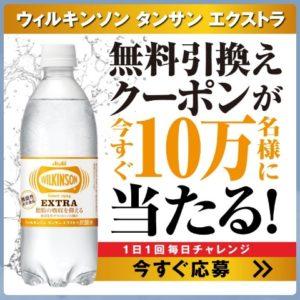 アサヒ飲料 ウィルキンソン タンサン エクストラが抽選で10万名に当たる。コンビニで引き換え可能。~11/12。