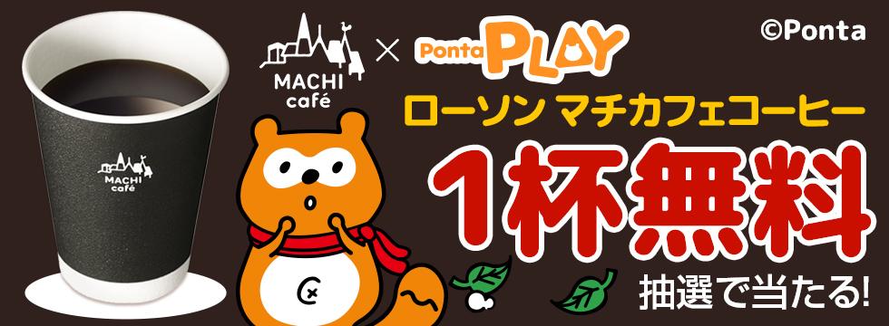 Ponta PLAYでローソンマチカフェコーヒーが抽選で3万名に当たる。PontaポイントとLINEポイントの交換開始。~11/14。