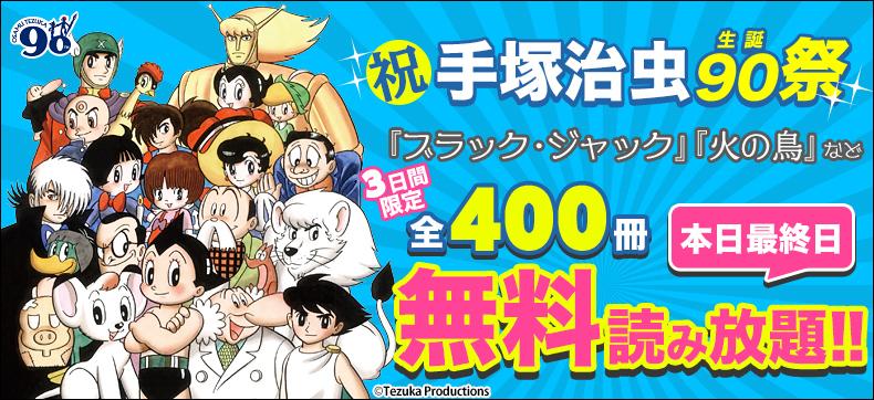ebookJapanで手塚治虫生誕90祭り。全168作品400冊が無料で読み放題。火の鳥、ブラックジャック、ブッダ、アドルフに告ぐ、鉄腕アトムなど。~11/4。