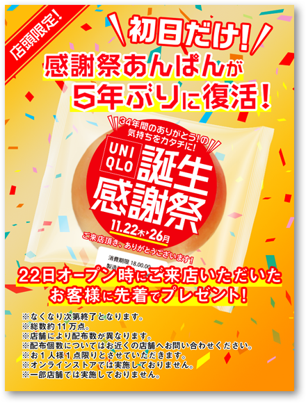 ユニクロで創業感謝祭。初日のみあんぱんが5年ぶりに配布予定。ステンレスボトルも1万円以上購入でもらえる。11/22~11/26。