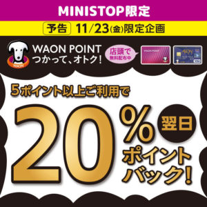 ミニストップでWAON POINT20%ポイントバックキャンペーンを開催予定。11/23。