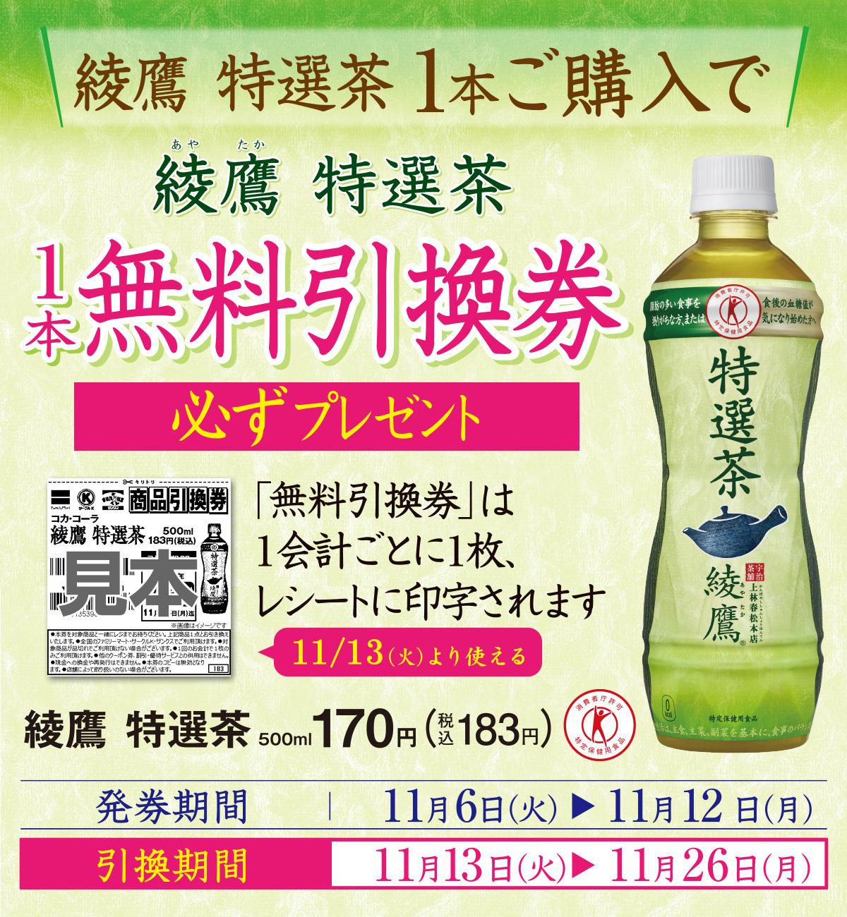 ファミリーマートで綾鷹 特選茶を買うともう1本もらえる。実質半額。~11/12。