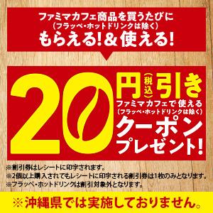 ファミマカフェ購入でファミマカフェが20円引きクーポンを配布中。最初の1杯は定価。