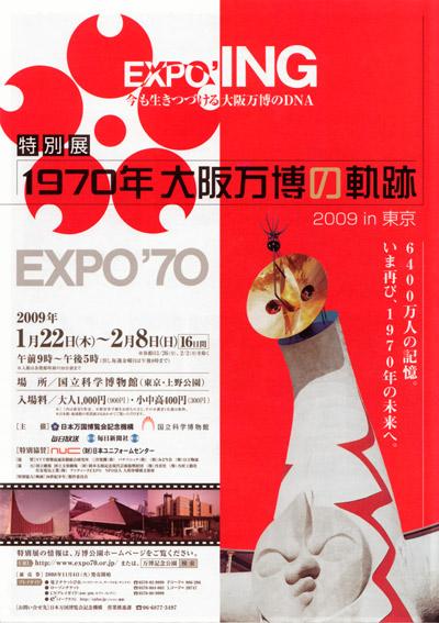 【速報】大阪万博が2025年に開催決定へ。55年ぶり。