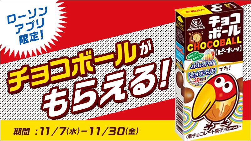 ローソンアプリで「森永製菓 チョコボール」が先着90万名に当たる。~11/30。