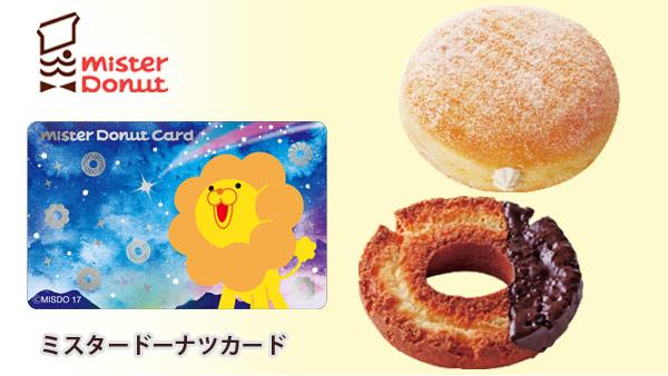 Eクーポンでミスタードーナツカード2000円分が額面で販売中。ポイント消化にどうぞ。