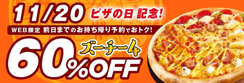ピザハットでこだわり4種の「ズーチー4」ピザが39%割引セール。11月20日は前日予約で60%割引。ファミリー4Lサイズも半額。~12/21。