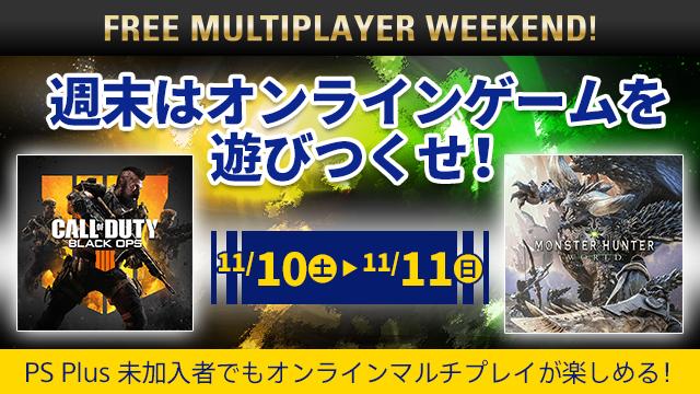 PS Plus未加入者でもPS4のオンラインマルチプレイが楽しめる 「FREE MULTIPLAYER WEEKEND」を週末限定開催中。~11/11。