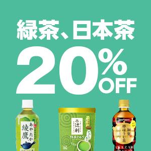 Yahoo!ショッピングで1万円以下で使える緑茶・日本茶カテゴリ20%OFFクーポンを配布中。本日限定。