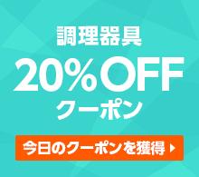 Yahoo!ショッピングで1万円以下でティファールやアイリスオーヤマの調理器具15%OFFクーポンを配布中。本日限定。