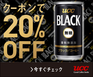 アマゾンでUCC BLACK無糖が割引キャンペーン・クーポンを配信中。