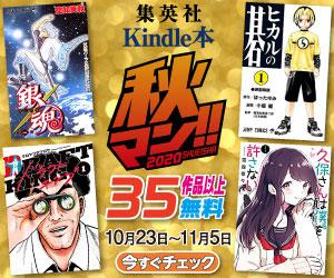 秋マンキャンペーンでアマゾンキンドルストア、楽天koboでジャンプ・コミックスが第一巻無料配信中。~11/12。