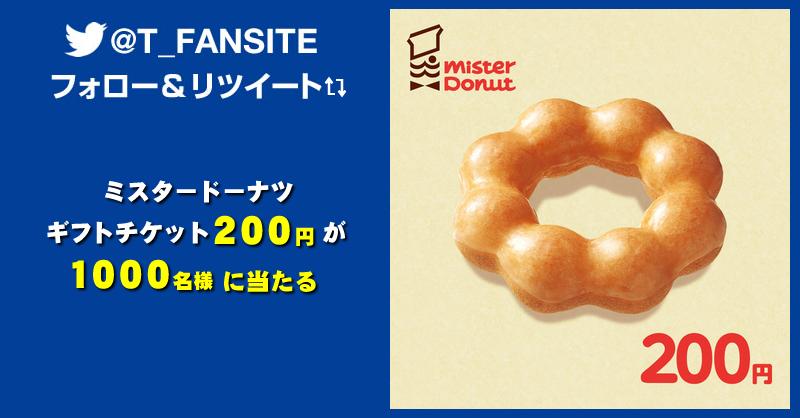 T-FANSITEでミスタードーナツ200円分ギフト券が当たる。