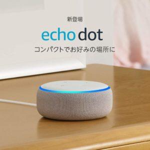 アマゾンでEcho Dot (エコードット) 第3世代 (2018・Newモデル) が1台で5980円、2台で5500円というぶっちぎりのセールを開催中。2台買って1台ヤフオクで売ろう。