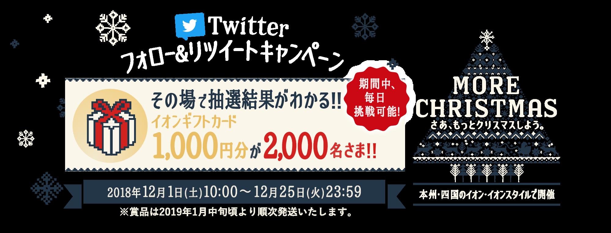 イオンのMORE Christmasでイオンギフトカード1000円分が抽選で2000名にその場で当たる。12/1 10時~12/25。