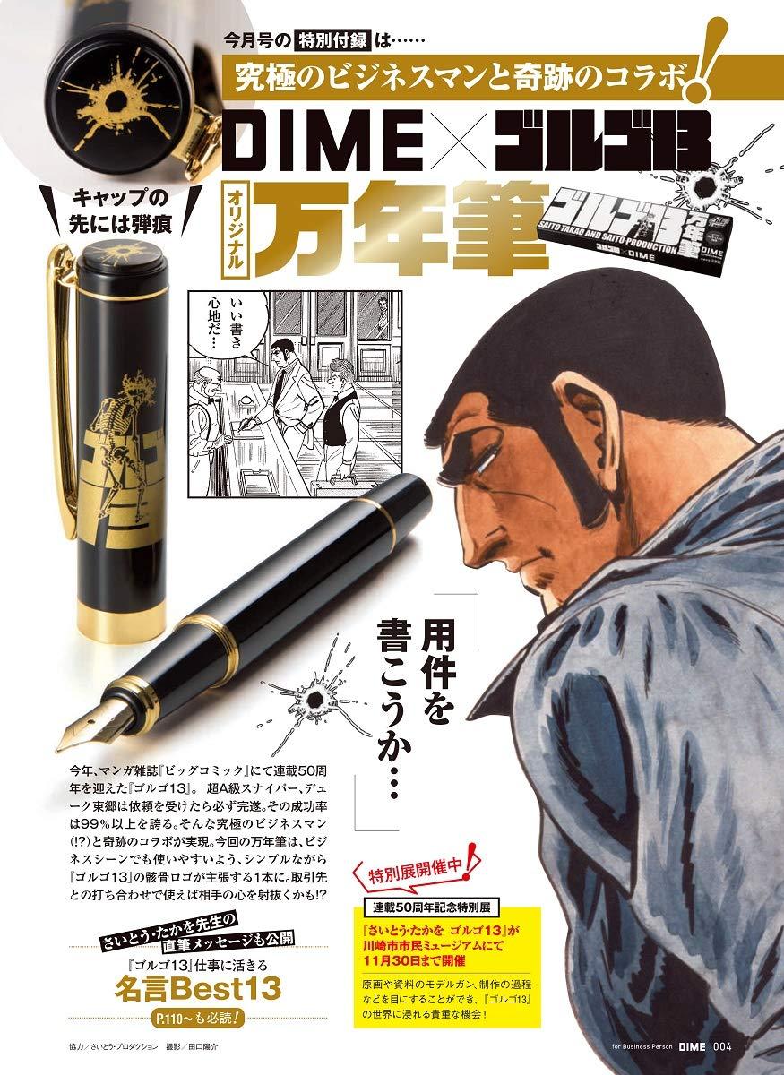 アマゾンで雑誌のDIME(ダイム) 2019年 01 月号 を買うとゴルゴ13の用件を書く万年筆が付録でついてくる。11/16~。