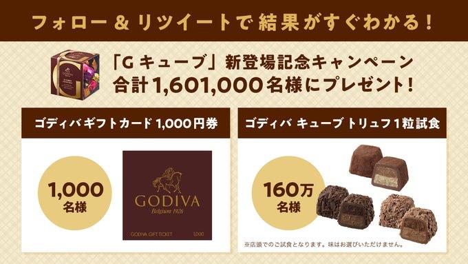 ゴディバギフトカード1,000円券が抽選で1000名、「ゴディバ キューブ トリュフ」1粒の試食が160万名にその場で当たる。~11/30。