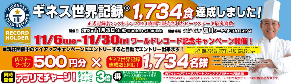 いきなり!ステーキで祝!ギネス世界記録️達成、肉マネークーポンが1734名に当たる。~11/30。