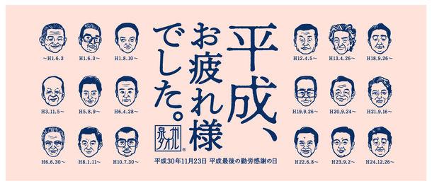 泉州タオルが「平成、お疲れ様でした。」ということで東京の新橋、有楽町、品川、新宿にて無料サンプリング予定。11/22 16時~。