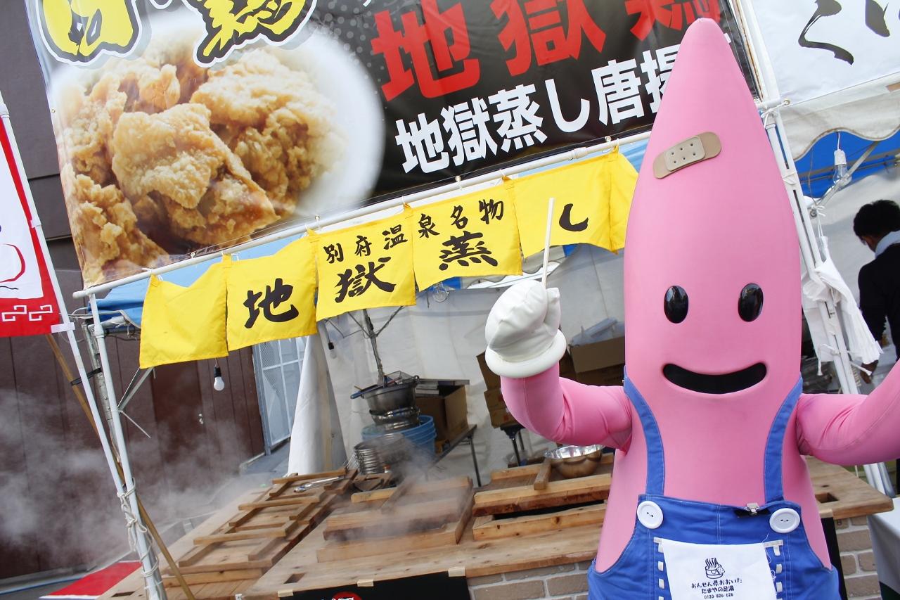 """東京タワーで大分の豊富な""""食フェス「地獄蒸し祭り」が開催予定。11/23~11/25。"""
