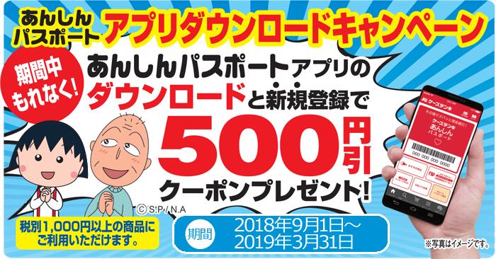 ケーズデンキのケーズデンキあんしんパスポートアプリで500円割引クーポンを配信中。