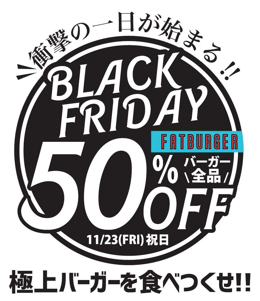 渋谷のFATBURGERでハンバーガーが全品半額。食べログ3.06で以外に大したことない。11/23限定。