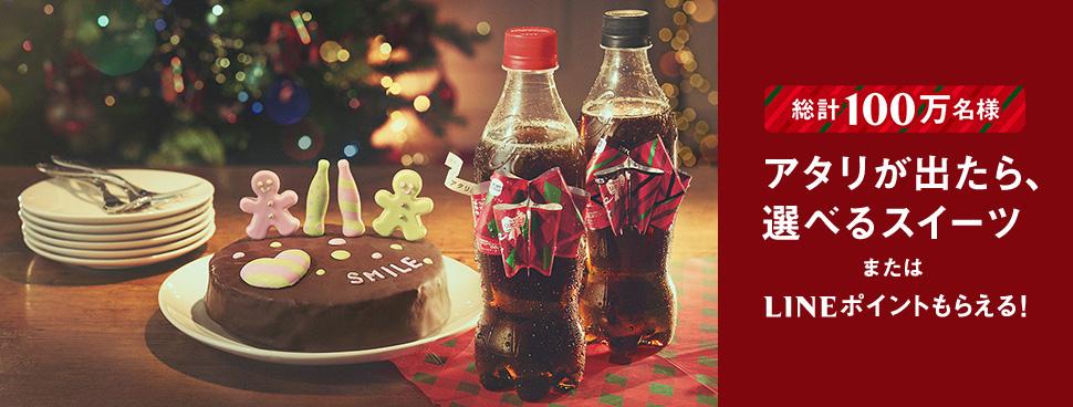 コカ・コーラを買ってあたりが出るとチョコレートケーキやミルフィーユ、LINE200ポイントが合計100万名に当たる。~2/15。