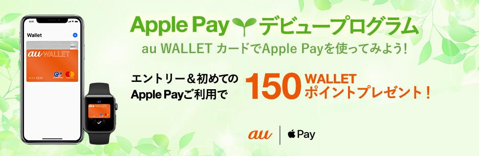 au walletをApple Payに登録で150ポイントがもれなく貰える。