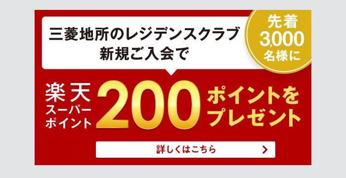 楽天スーパーポイントギャラリー経由で三菱地所のレジデンスクラブ入会で先着3000名に200ポイントがもれなく貰える。9/25~。