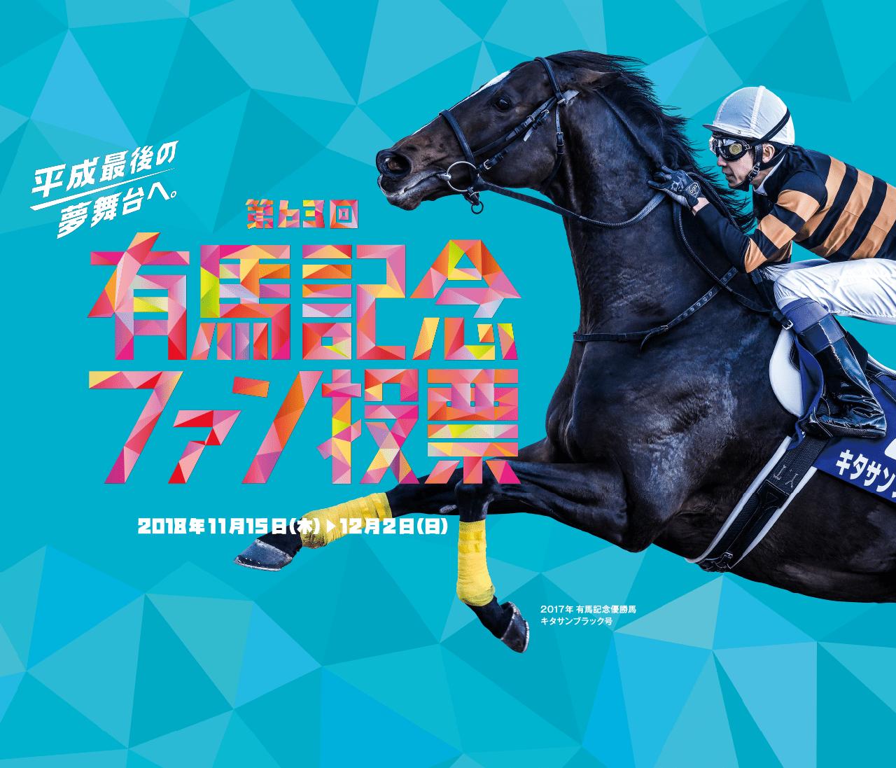 有馬記念ファン投票でオリジナルQUOカード500円分が2000名、ドバイワールドカップ観戦ツアーが4名、有馬記念感染ペア招待席が20名、水炊きが当たる。~12/2。