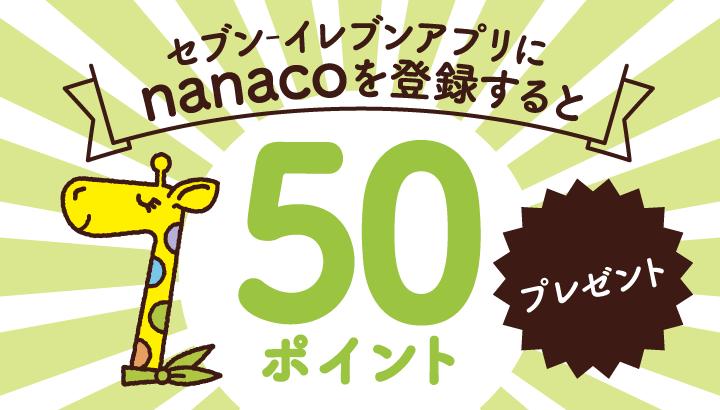 セブンイレブンアプリでnanaco登録で50ポイント、リキュール購入でクーポン券、カップヌードル3個で1個無料。
