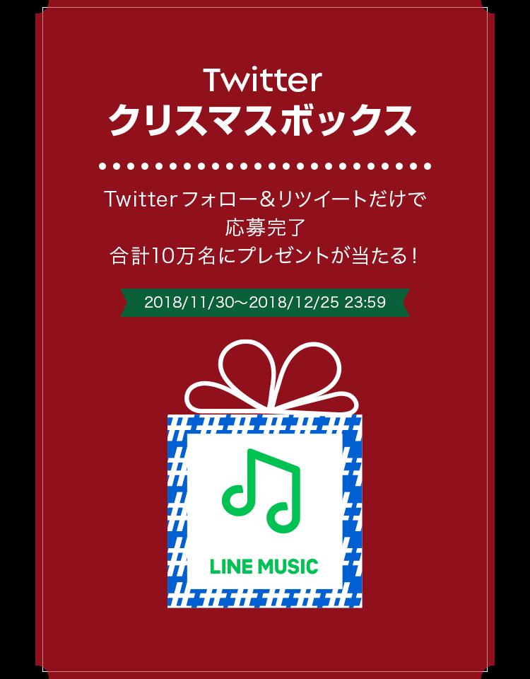 LINE MUSICでback number 公式グッズやLINEイヤホンが60名、LINE MUSIC 7日間聴き放題クーポンが10万名にその場で当たる。~12/25。
