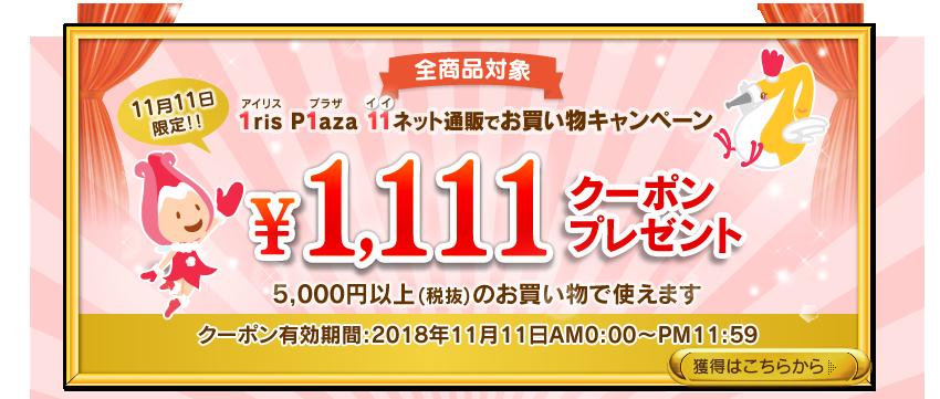 アイリスプラザで11/11限定、5000円以上で1111円OFFクーポンを配信中。