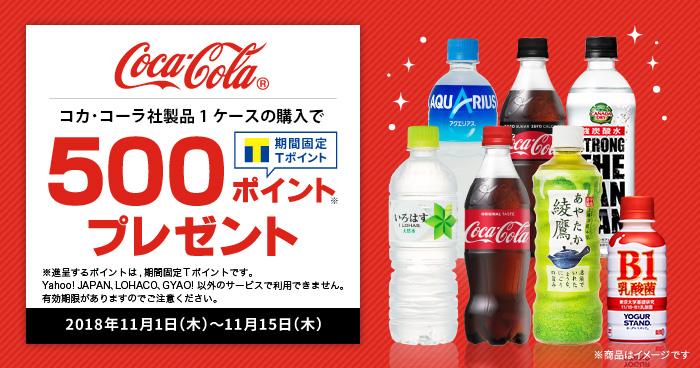 Yahoo!ショッピングでコカ・コーラ社の綾鷹やいろはす、アクエリアス,爽健美茶など1ケース購入で500ポイントが貰える。最大3000ポイントまで付与。